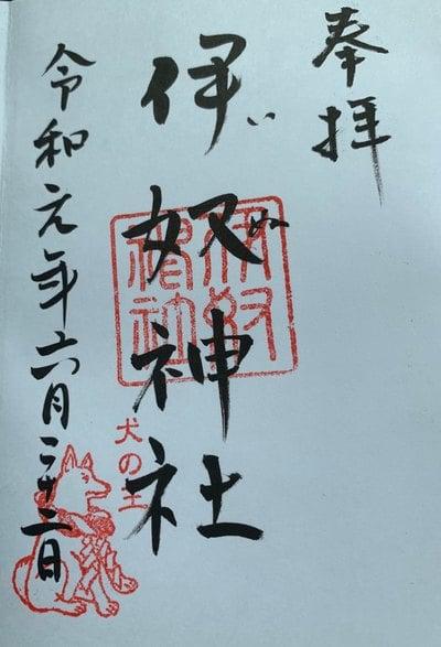 伊奴神社(愛知県)