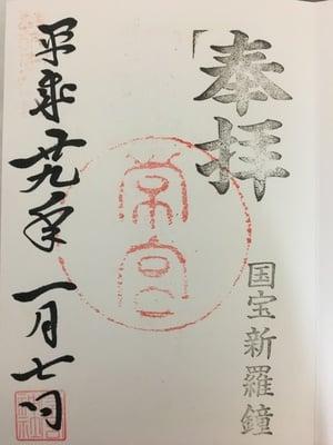 福井県常宮神社の御朱印
