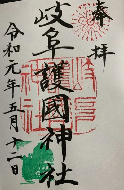 岐阜護国神社(岐阜県)