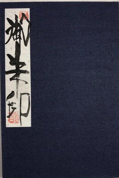玉簾神社の御朱印帳