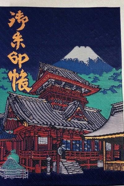 静岡浅間神社の御朱印帳