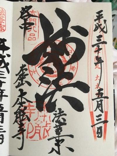 本能寺(京都府)