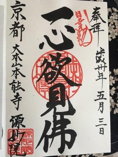 京都府源妙院の写真