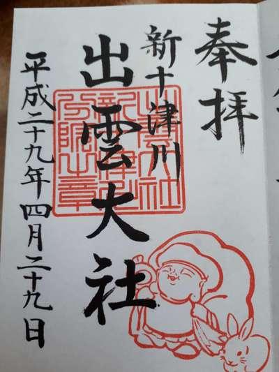 出雲大社新十津川分院(北海道)