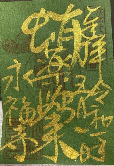 永福寺(蛸薬師堂)(京都府)