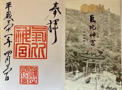 福井県氣比神宮の写真