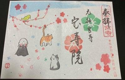 宝寿院(愛知県)