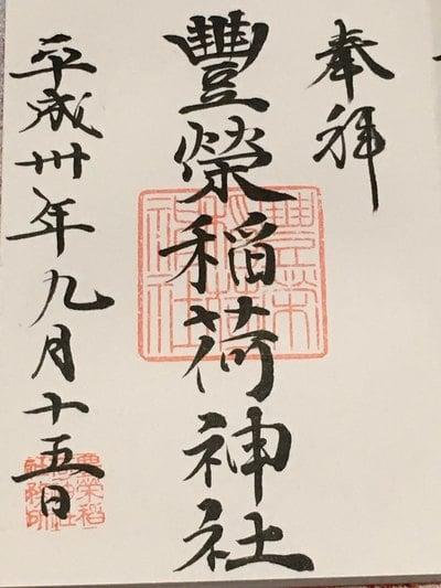 東京都豊栄稲荷神社の御朱印