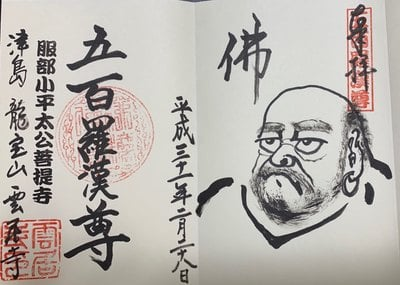 雲居寺(愛知県)