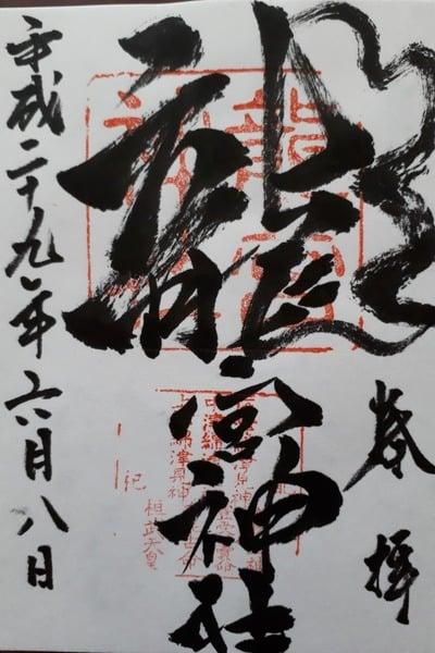 龍宮神社の御朱印