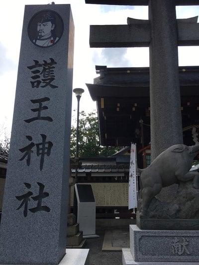 護王神社(京都府)