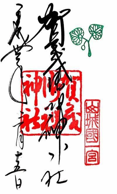 京都府賀茂御祖神社(下鴨神社)の御朱印