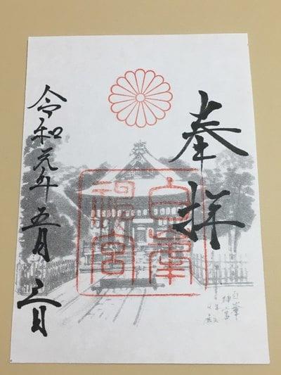 白峯神宮(京都府)