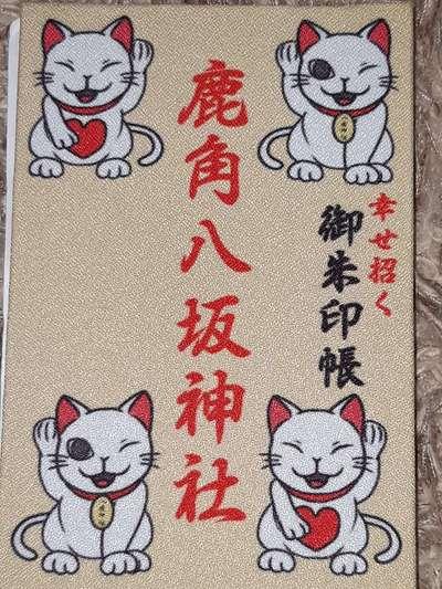八坂神社の御朱印帳