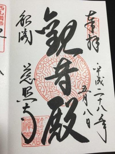 慈照寺(銀閣寺)(京都府)
