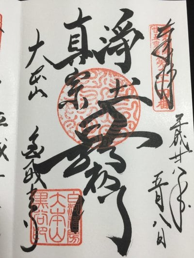 金戒光明寺(京都府)