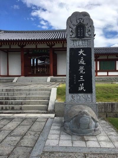 薬師寺(奈良県)