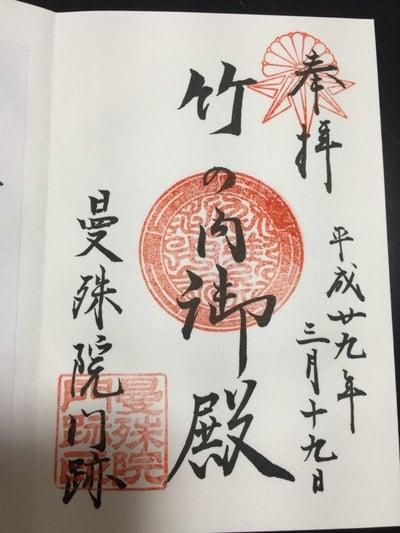 曼殊院門跡(京都府)