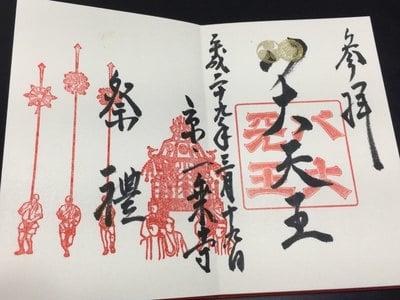八大神社(京都府)