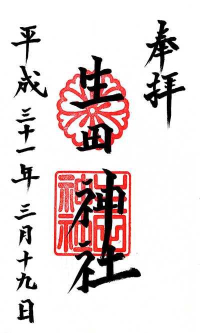 兵庫県生田神社の御朱印