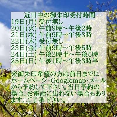 極楽寺(岐阜県)