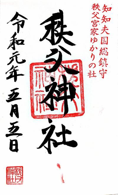 埼玉県秩父神社の御朱印