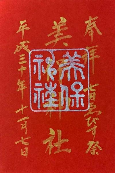 島根県美保神社の御朱印