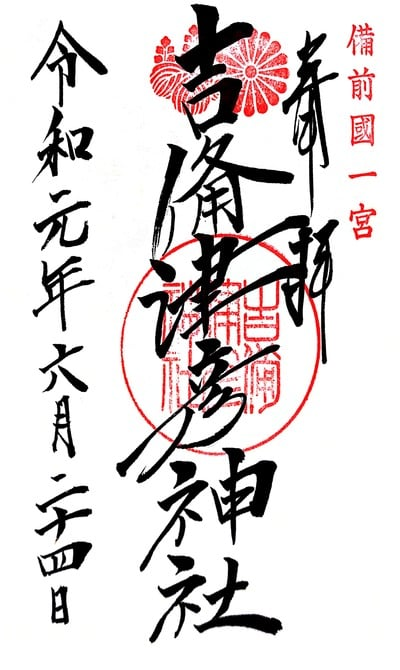 岡山県吉備津彦神社の御朱印