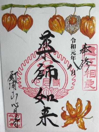 静岡県心月寺の写真