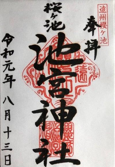静岡県池宮神社の写真