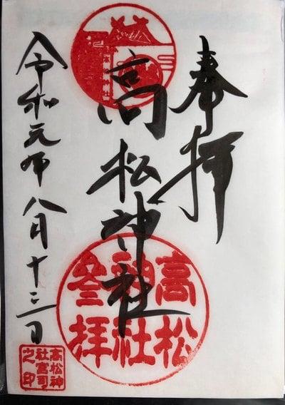 静岡県高松神社の写真