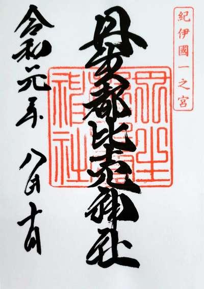 和歌山県丹生都比売神社の御朱印