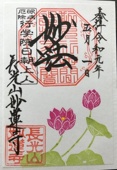 神奈川県妙蓮寺の写真