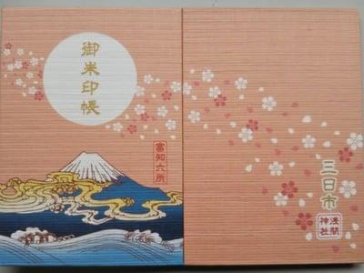 富知六所浅間神社の御朱印帳