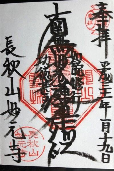 妙元寺(神奈川県)