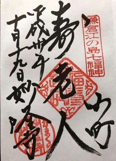 妙隆寺(神奈川県)