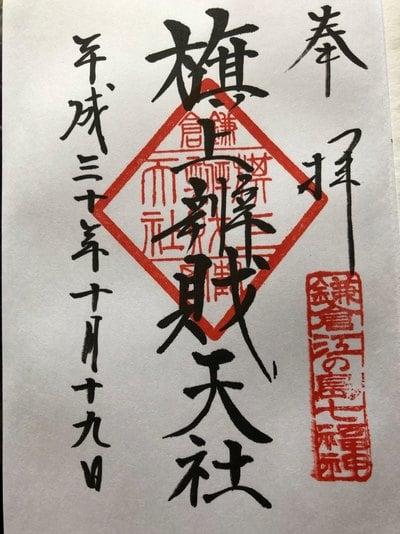 旗上弁財天社(神奈川県)
