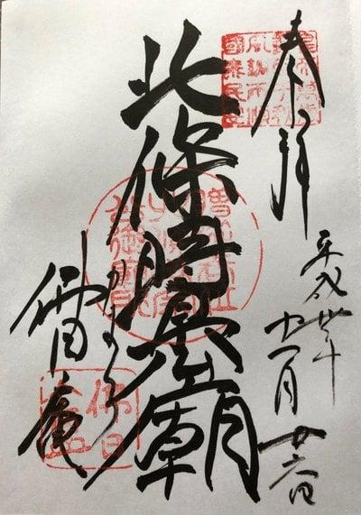 佛日庵(神奈川県)