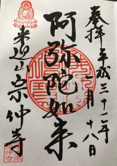 宗仲寺(神奈川県)