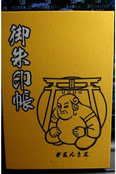 菊名神社の御朱印帳