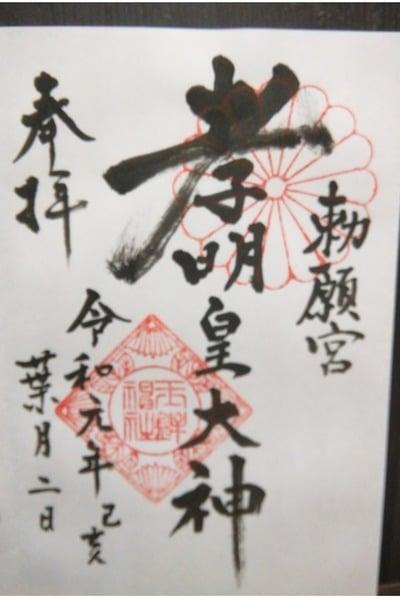 玉鉾神社の御朱印