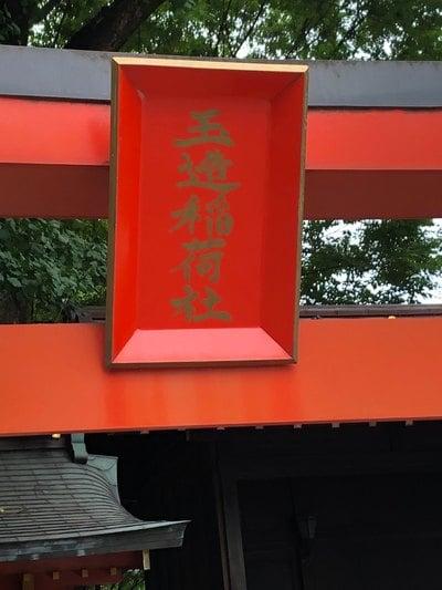 東京都玉造稲荷神社(金王八幡宮末社)の写真