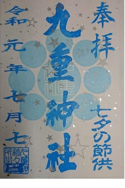 九重神社の御朱印帳