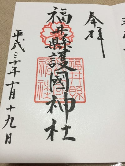 福井県福井県護国神社の御朱印