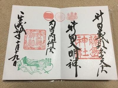 福井県藤島神社(贈正一位新田義貞公之大宮)の御朱印