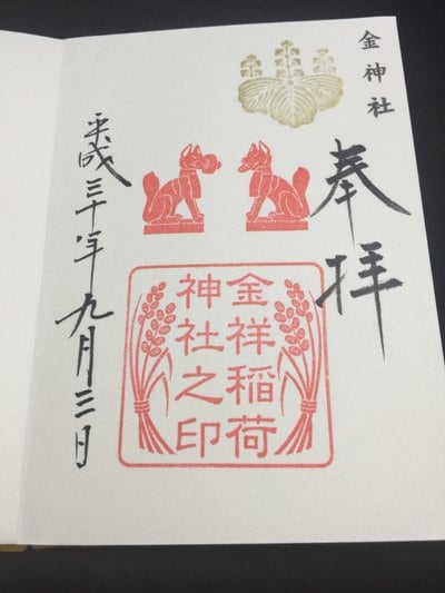 岐阜県金神社の御朱印