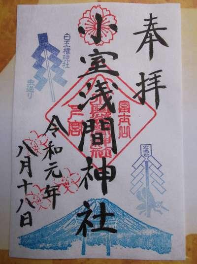 小室浅間神社(山梨県)