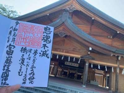 富山県富山縣護国神社の本殿