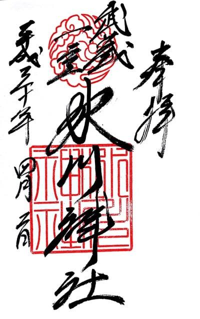 埼玉県武蔵一宮氷川神社の御朱印