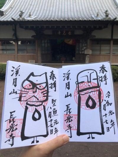 静岡県長光寺の写真